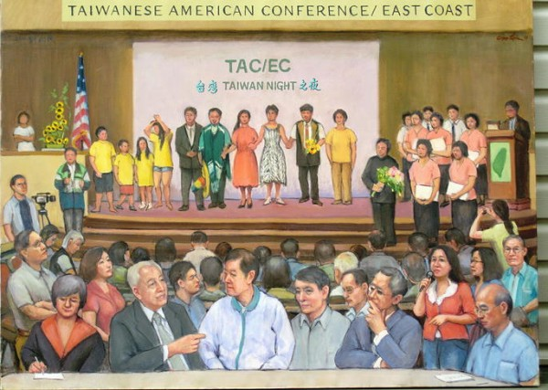 The East Coast Summer Conference of Taiwanese Americans