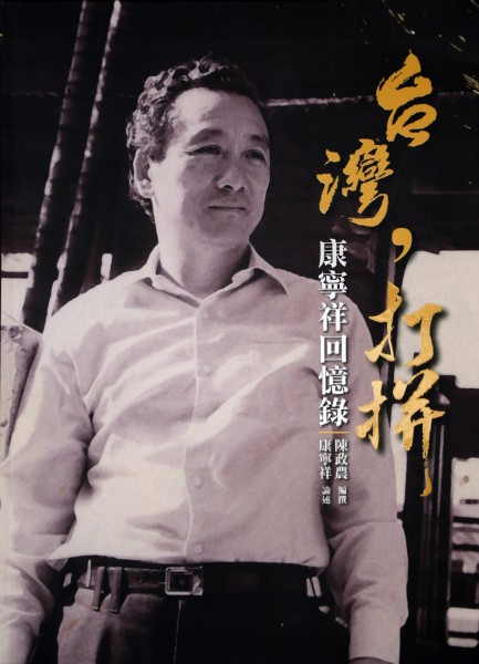 康寧祥回憶錄-cover