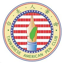 台美人筆會 Taiwanese American Pen Club (2013)