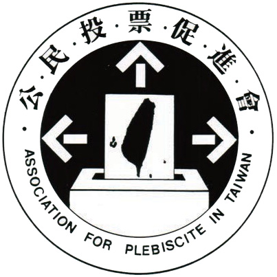 台灣公民投票協會 Association For Plebiscite in Taiwan, (1990)