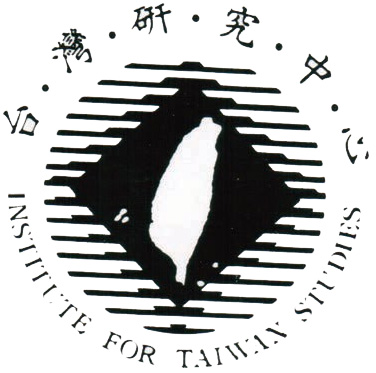 台灣研究中心 Institute For Taiwan Studies(1991)