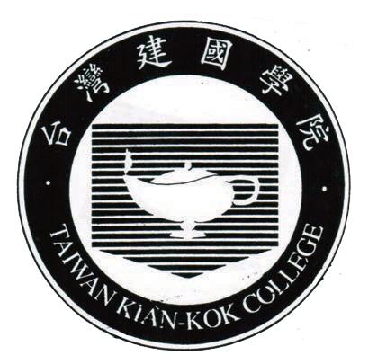 台灣建國學院Taiwan Kian-Kok College,(1993)