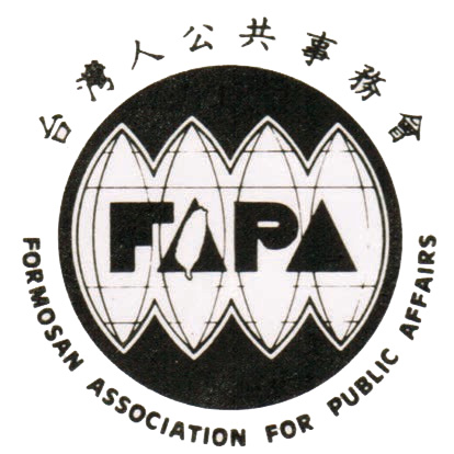 台灣人公共事務協會Formosan Association For Public Affairs(1983)
