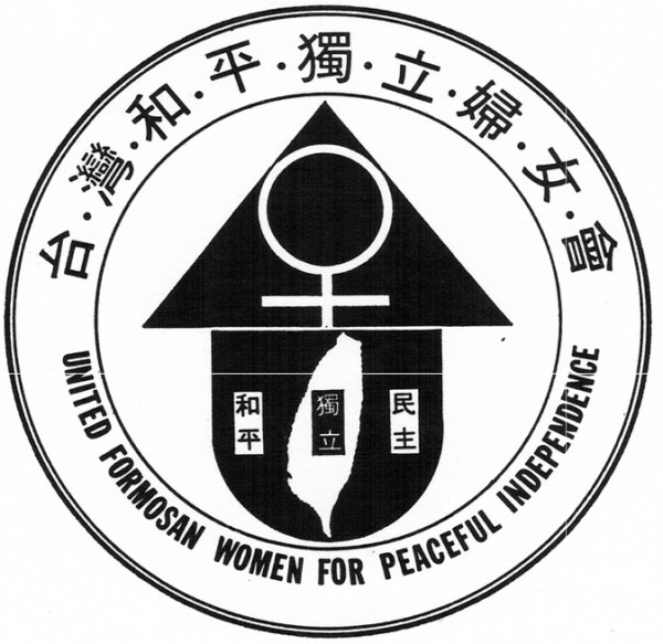 台灣婦女民主運動組織Women's Movement For DemocracyinTaiwan,(1986)