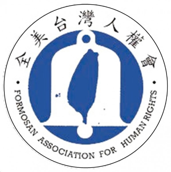 全美台灣人權協會 Formosan Association For Human Rights, (1987)