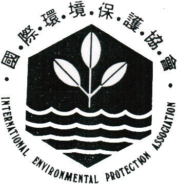 國際環境保護協會 International Environmental Protection Association, (1987)
