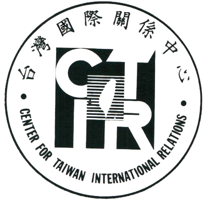 台灣國際關係中心 Center For Taiwan International Relations, (1989)