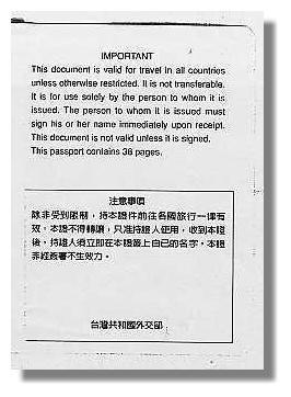 郭樹人_台灣國_8