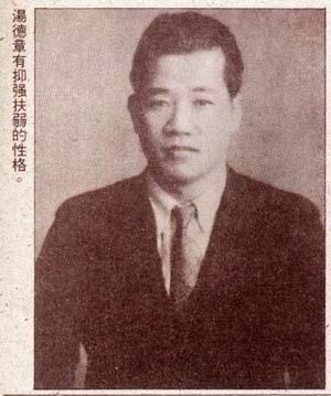 陳國哲_湯德章