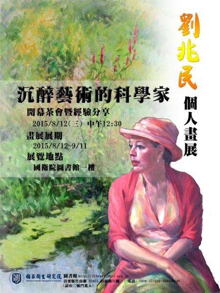 201508劉兆民畫展海報s