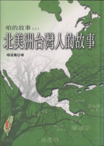 北美洲台灣人的故事