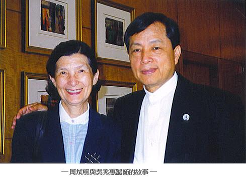 周烒明與吳秀惠
