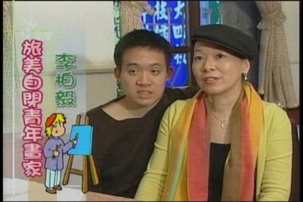 李柏毅和媽媽