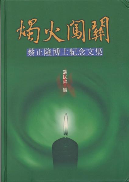 蔡正隆_燭火闖關