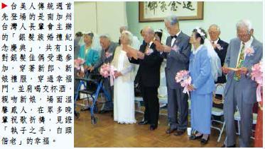 黃盛昭_銀髮族婚禮