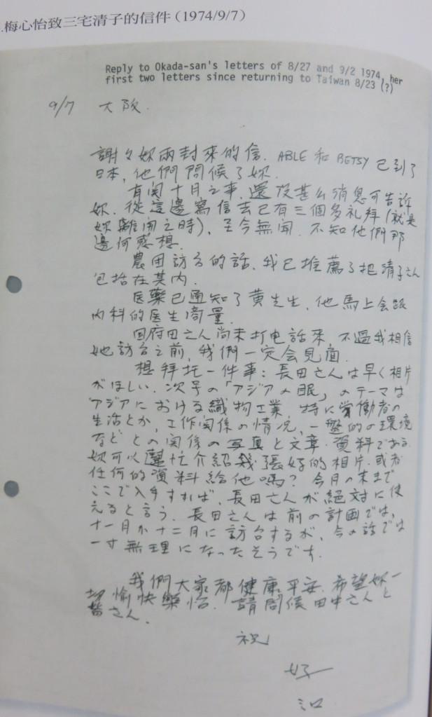 梅心怡_9