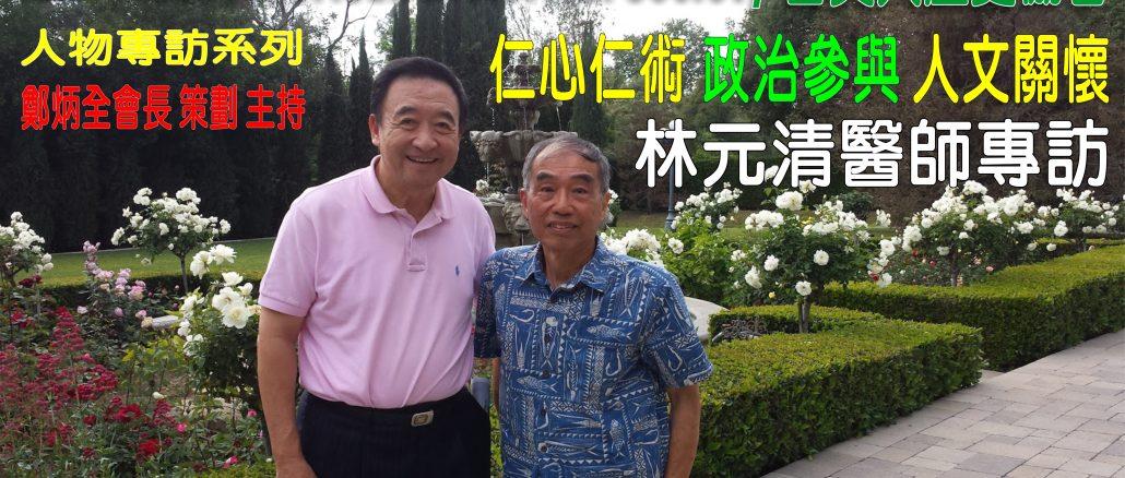 林元清專訪