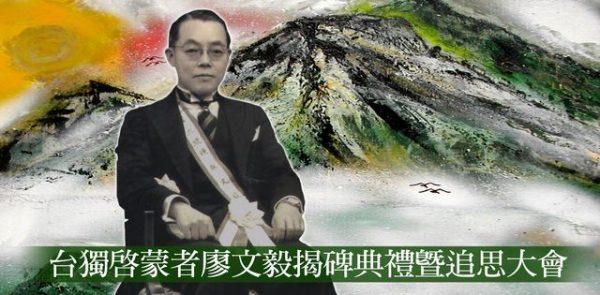 廖文毅_揭碑