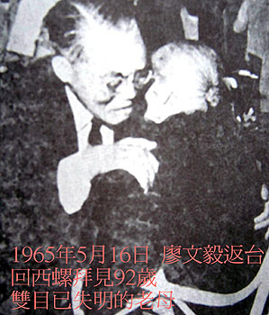 廖文毅_4