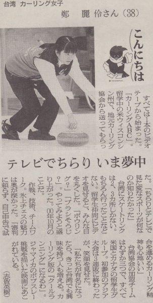 朝日新聞台灣冰壺隊