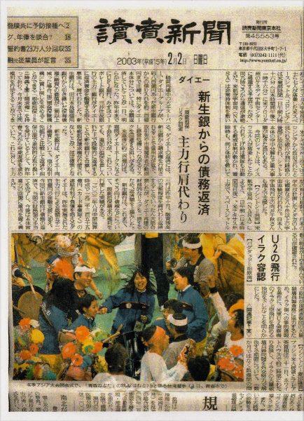 讀賣新聞頭版台灣冰壺女子隊