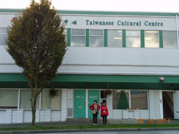 Vancouver TC-加拿大溫哥華的台加文化中心