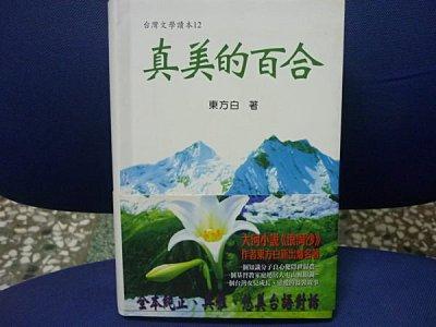 東方白_book5