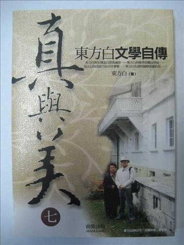東方白_book6