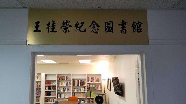 大洛杉磯台灣會館王桂榮紀念圖書館 Open House